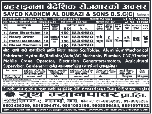 Auto Electrician, Heavy Driver & Others