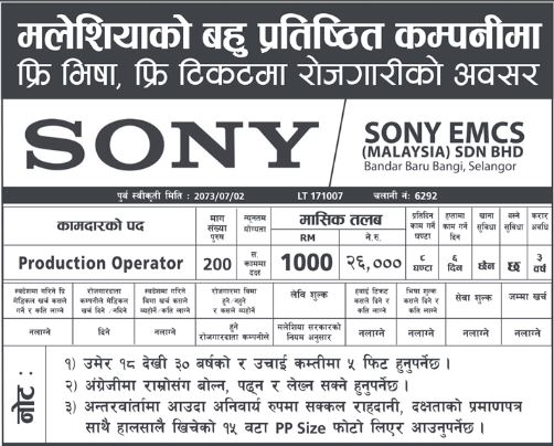 production operator sonn - Production Operator