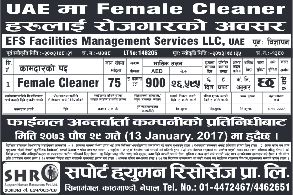 Female Cleaner