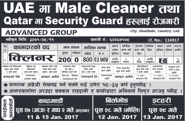 Cleaner & Security Guard