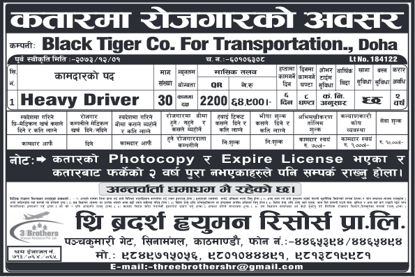 Vacancy for Heavy Driver