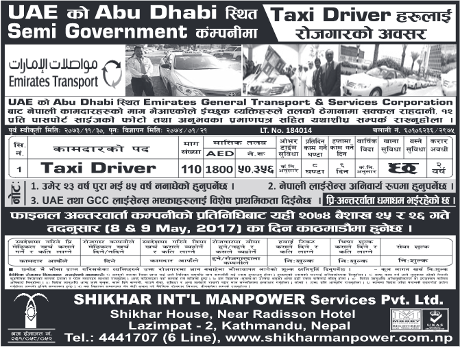 Vacancy for Taxi Driver