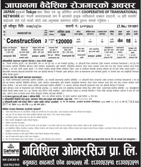 Construction & Job Trainee