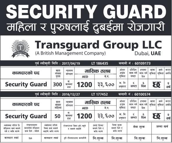 Security companys transguard security company in dubai transguard security company in dubai fandeluxe Gallery