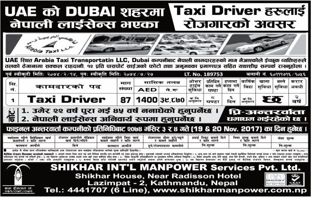 Driver Job Vacancy in bahrain