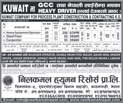 Operator, Steel Fixture & Carpenter
