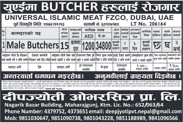 Vacancy for Butcher