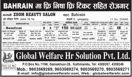 For Beautician