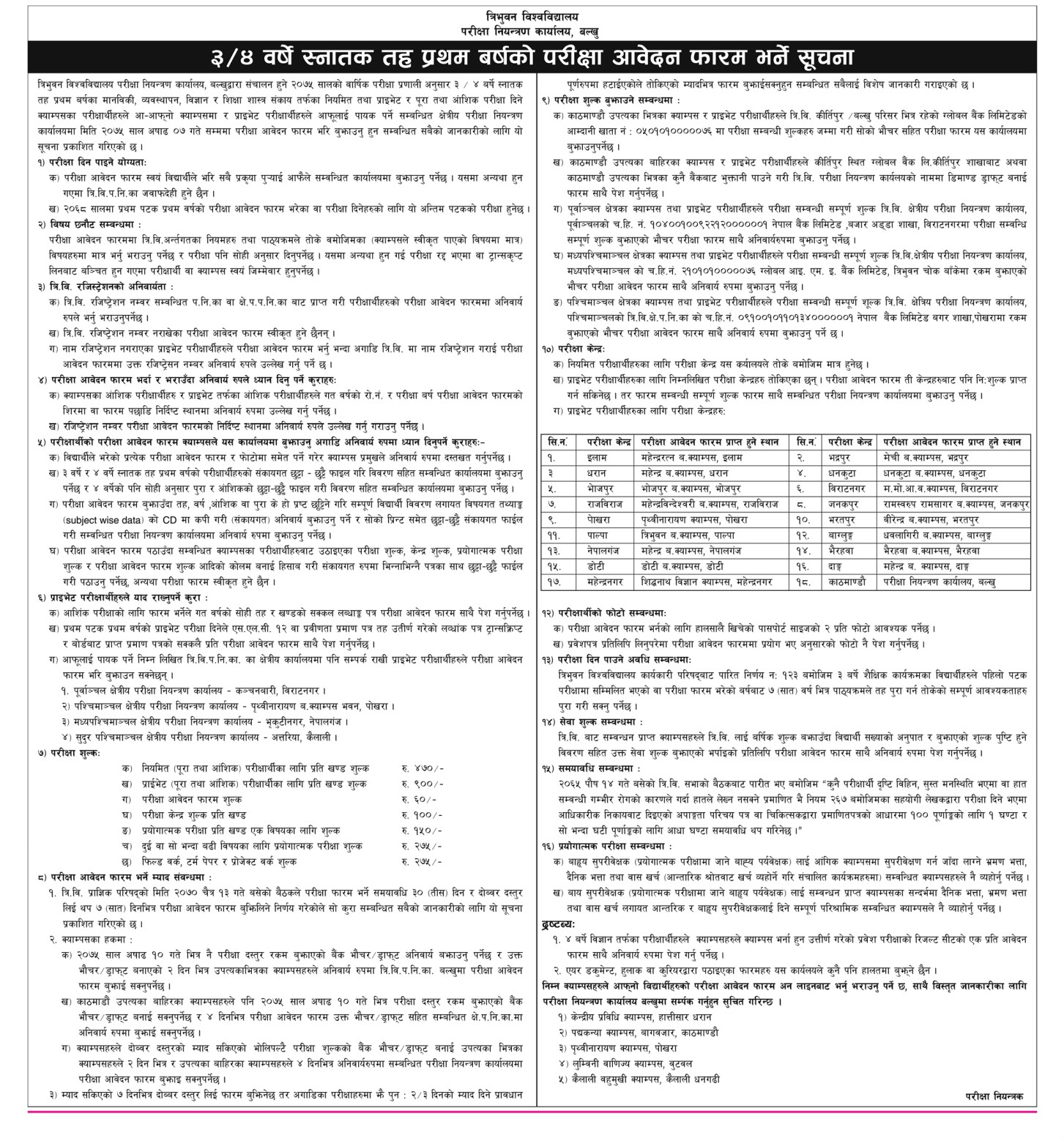 on job application form of rastriya banijya bank