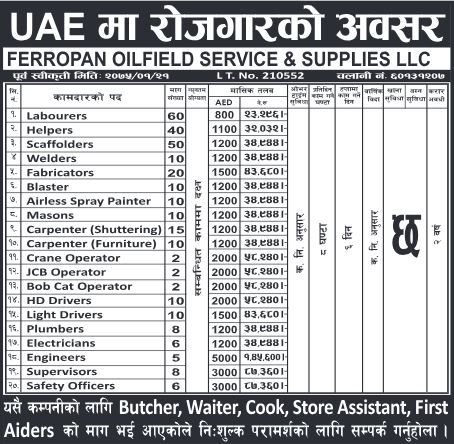 Engineer, Driver, JCB Operator & Other