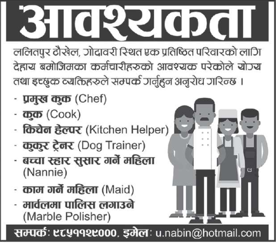 Cook, Kitchen Helper & Other